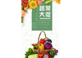 超市蔬菜文艺活动促销海报设计模板