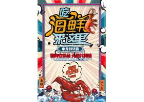 小龙虾特价海报
