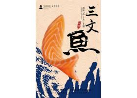 三文鱼片美食海报