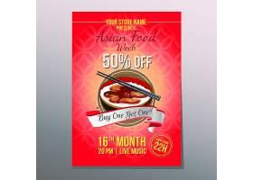 面食主题外卖单宣传单模板设计