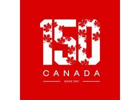 加拿大150周年标签设计
