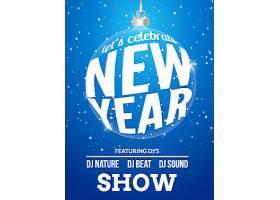 新年快乐主题海报设计