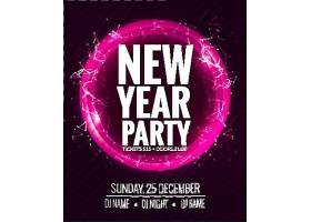 炫彩新年快乐派对主题海报设计