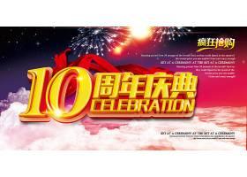 辉煌10周年庆典海报展板
