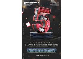 金属机械质感高端简约5周年庆典海报
