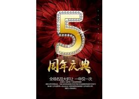 高端大气地产金融行业黑金5周年庆典海报
