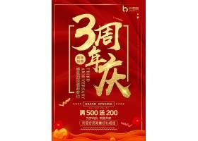 红色时尚大气周年庆典海报