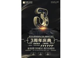 金属机械质感高端简约3周年庆典海报