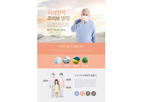时尚清新预防病毒主题网页模板设计