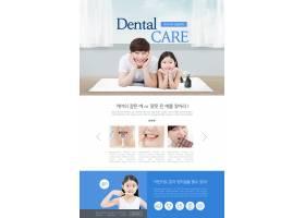 时尚清新爱护牙齿主题网页模板设计