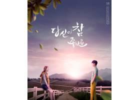 唯美浪漫韩式月下年轻情侣主题海报设计