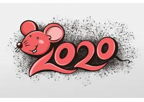 2020鼠年卡通立体字