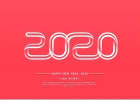 2020立体字