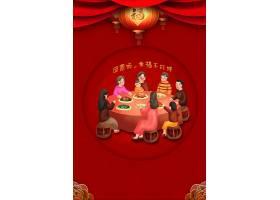 喜庆中国红团圆饭过年海报