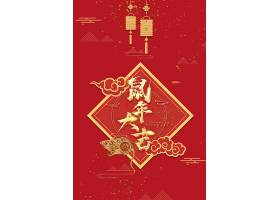 红色鼠年大吉海报