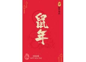 鼠年春节贺卡