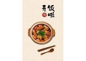 麻婆豆腐插画