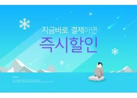 卡通北极企鹅元素宇宙星空主题海报设计