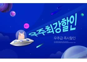 卡通猪元素宇宙星空主题海报设计