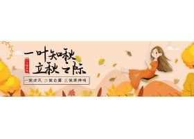 清新文艺插画风秋天主题电商通用banner背景
