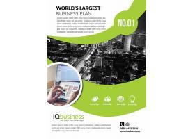 商务人士城市办公主题宣传单海报模板