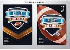 橄榄球主题体育运动项目海报模板
