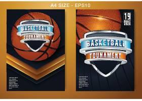 篮球主题体育运动项目海报模板