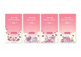 插画风粉色情人节促销标签