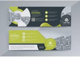 现代城市主题矢量装饰banner背景