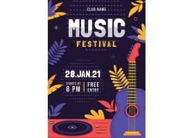 个性时尚个人音乐会音乐派对音乐节主题海报设计