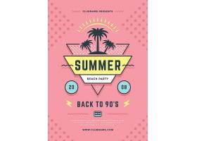 夏日派对主题海报模板