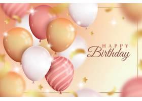 生日快乐主题气球蛋糕蜡烛活跃气氛装饰背景