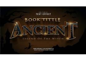 复古电影风格主题英文标题字体样式设计