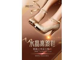 大气女性高跟鞋上新海报图片