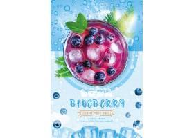 蓝莓冷饮海报冰块元素海报设计