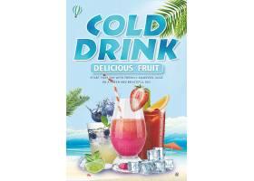 夏季冷饮饮料水果茶海报设计图片