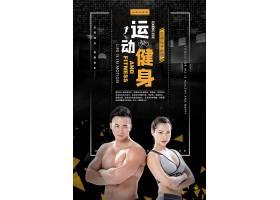 黑色大气通用运动健身海报设计