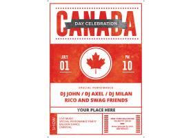 加拿大风格主题海报设计