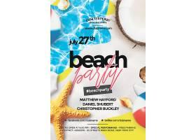 海边沙滩激情夏日派对主题海报设计