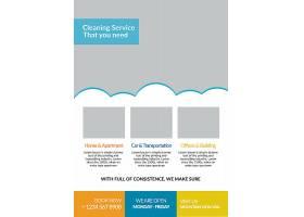 时尚互联网公司企业通用英文宣传单模板