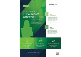 绿色商务职场人物剪影企业通用宣传单海报设计