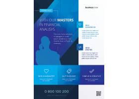 蓝色商务职场人物剪影企业通用宣传单海报设计