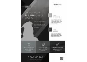 灰色商务职场人物剪影企业通用宣传单海报设计