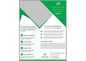 绿色医疗卫生主题海报设计
