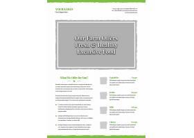 绿色个性时尚简洁企业通用传单模板