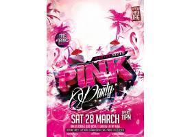 粉红色主题夏日激情派对宣传单海报设计
