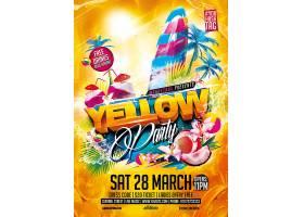 黄色主题夏日激情派对宣传单海报设计