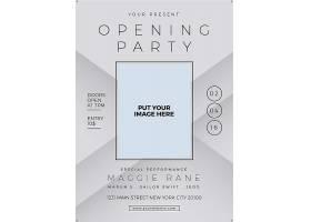 简洁白色开放派对海报设计