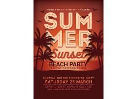 夏日海边落日夏日派对主题海报设计