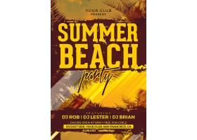 个性夏日派对主题海报设计